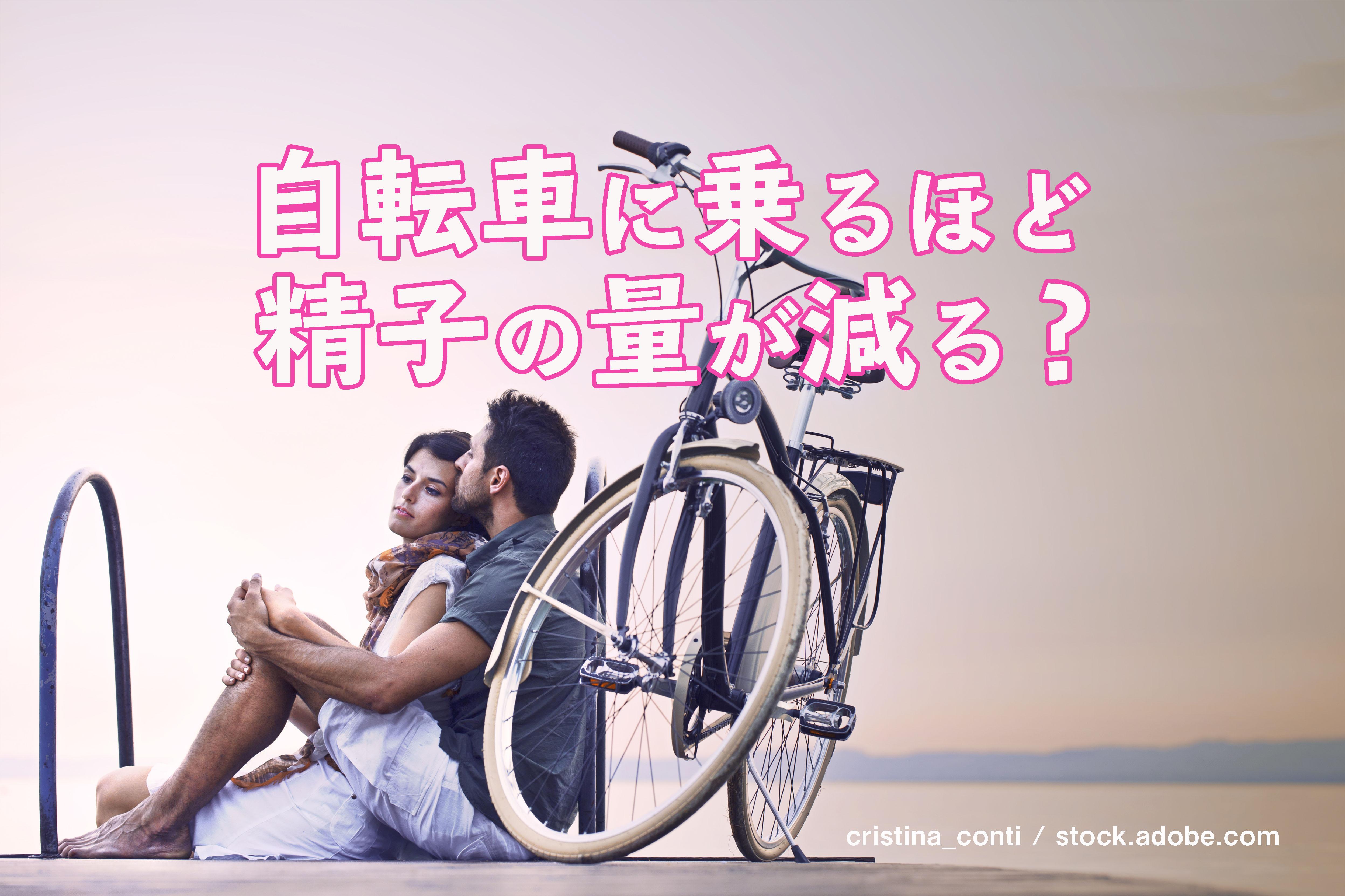 【男性不妊】乗るほどに精子の量が減る☆自転車(ロードバイク)好きの妊活カップルは要注意