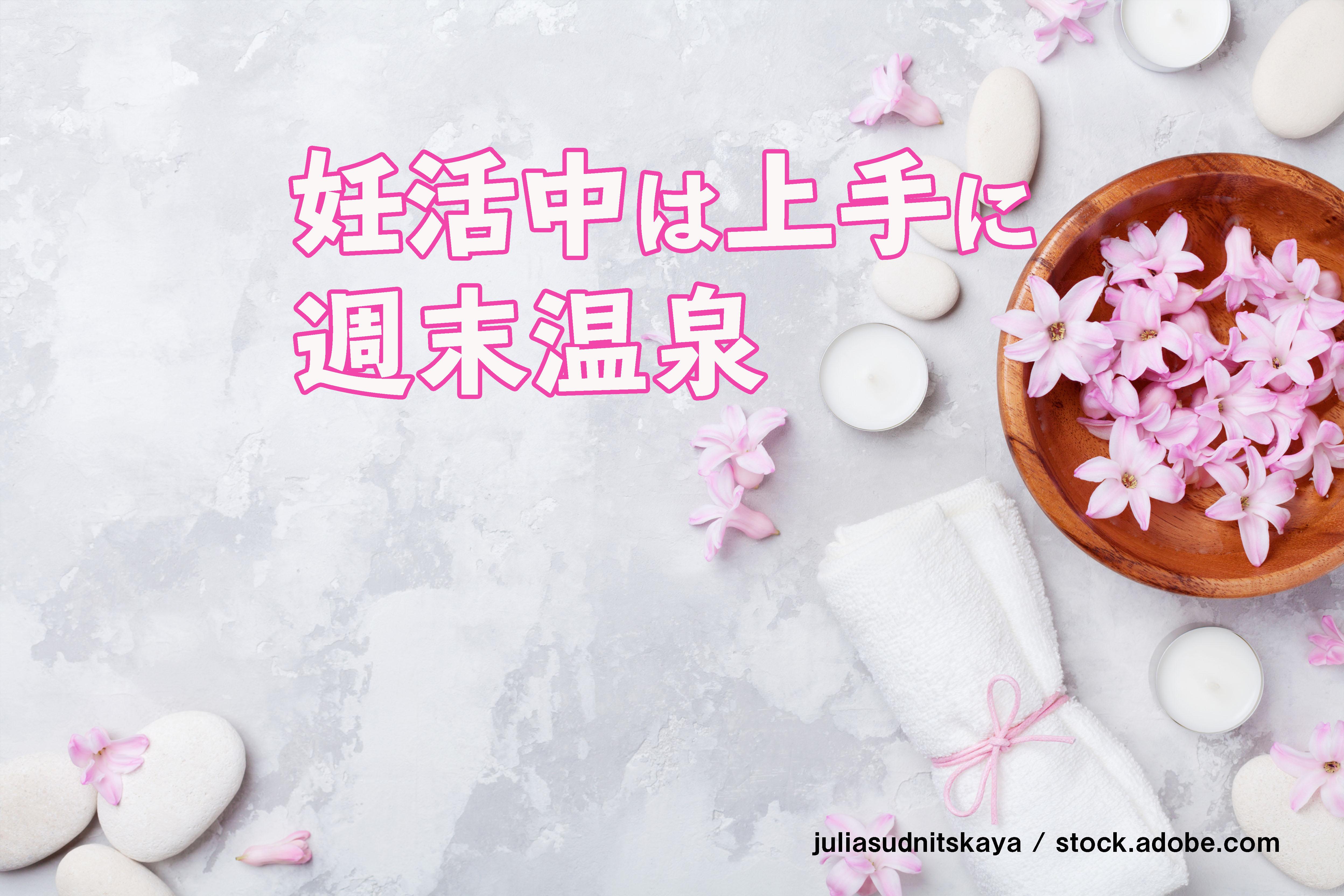 """妊活中は""""週末温泉""""がおすすめ☆生理中は注意して子宝の湯巡りを"""