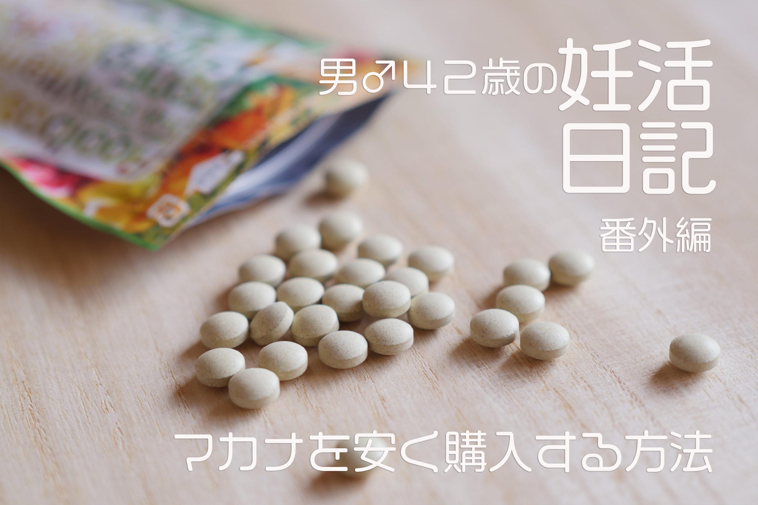 葉酸サプリ「マカナ(makana)」 を最安値で購入する方法【男♂40代の不妊治療ブログ 番外編】