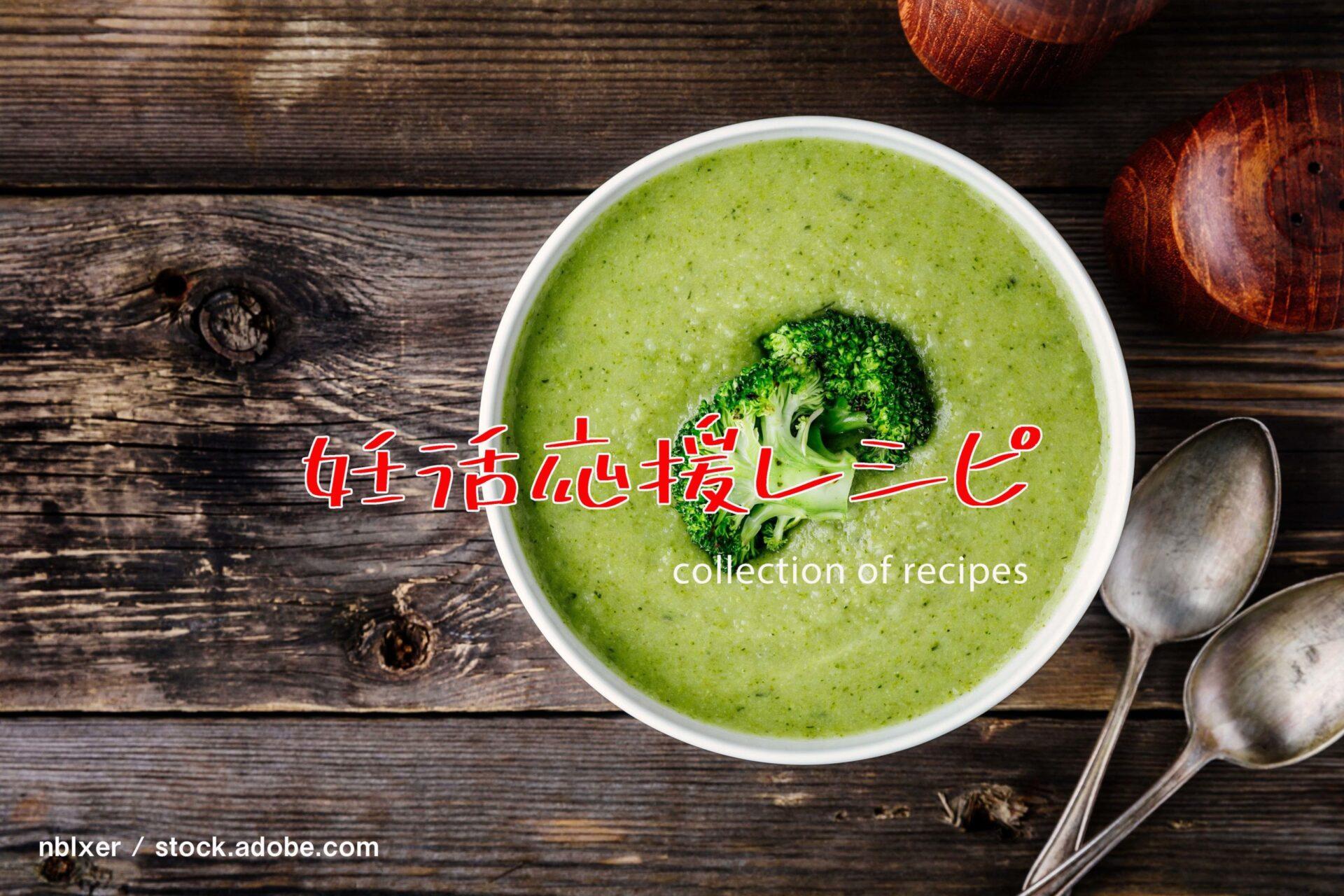 【着床率アップ】簡単でおいしい妊活応援レシピ・作り方|人気・おすすめ順