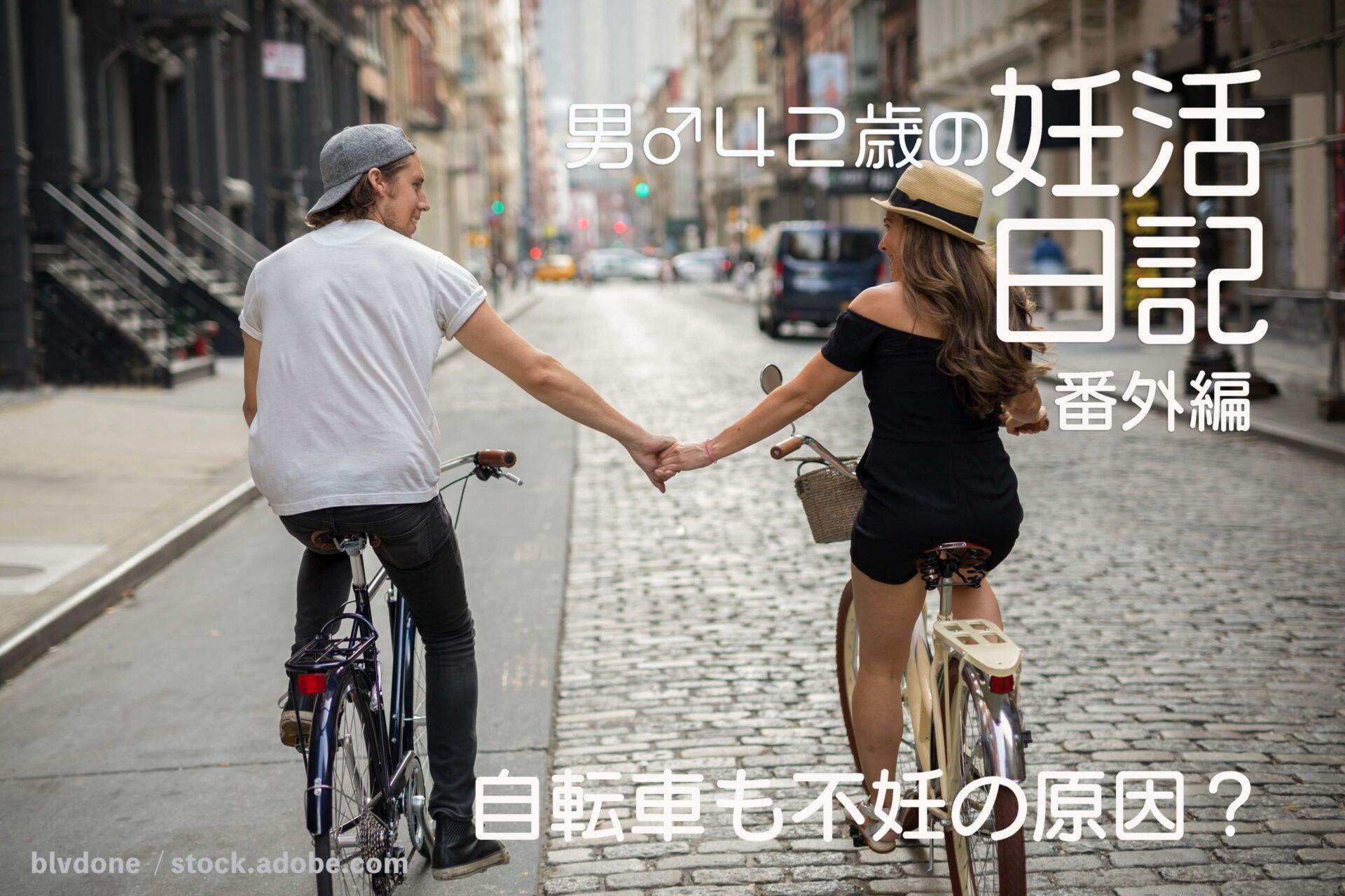 自転車ちょっと待った!精子に与える怖い影響と対策まとめ