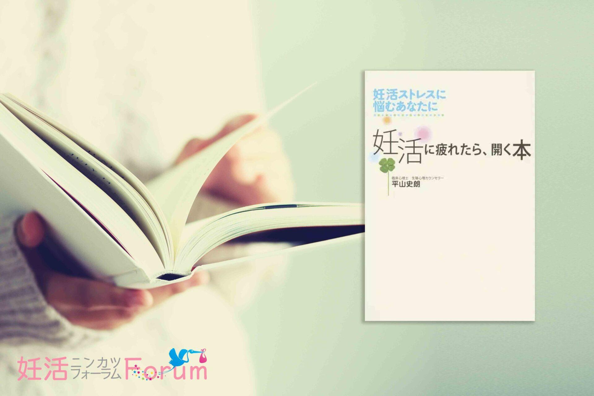 妊活に疲れたら、開く本